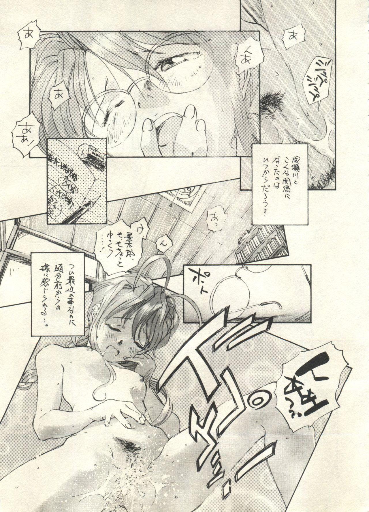 Bishoujo Shoukougun 2000 Manga-Anime Hen 8