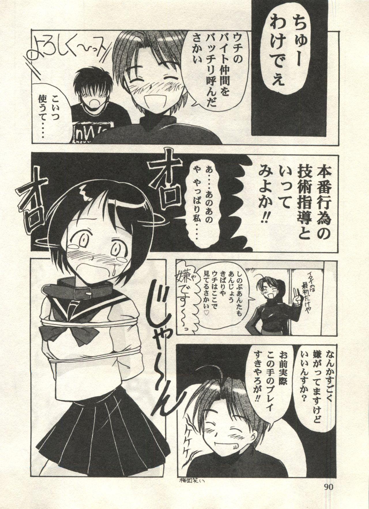 Bishoujo Shoukougun 2000 Manga-Anime Hen 89