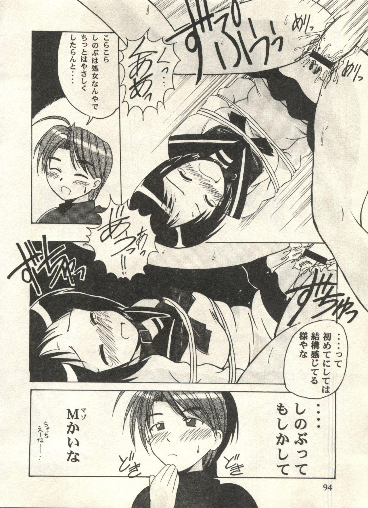 Bishoujo Shoukougun 2000 Manga-Anime Hen 93