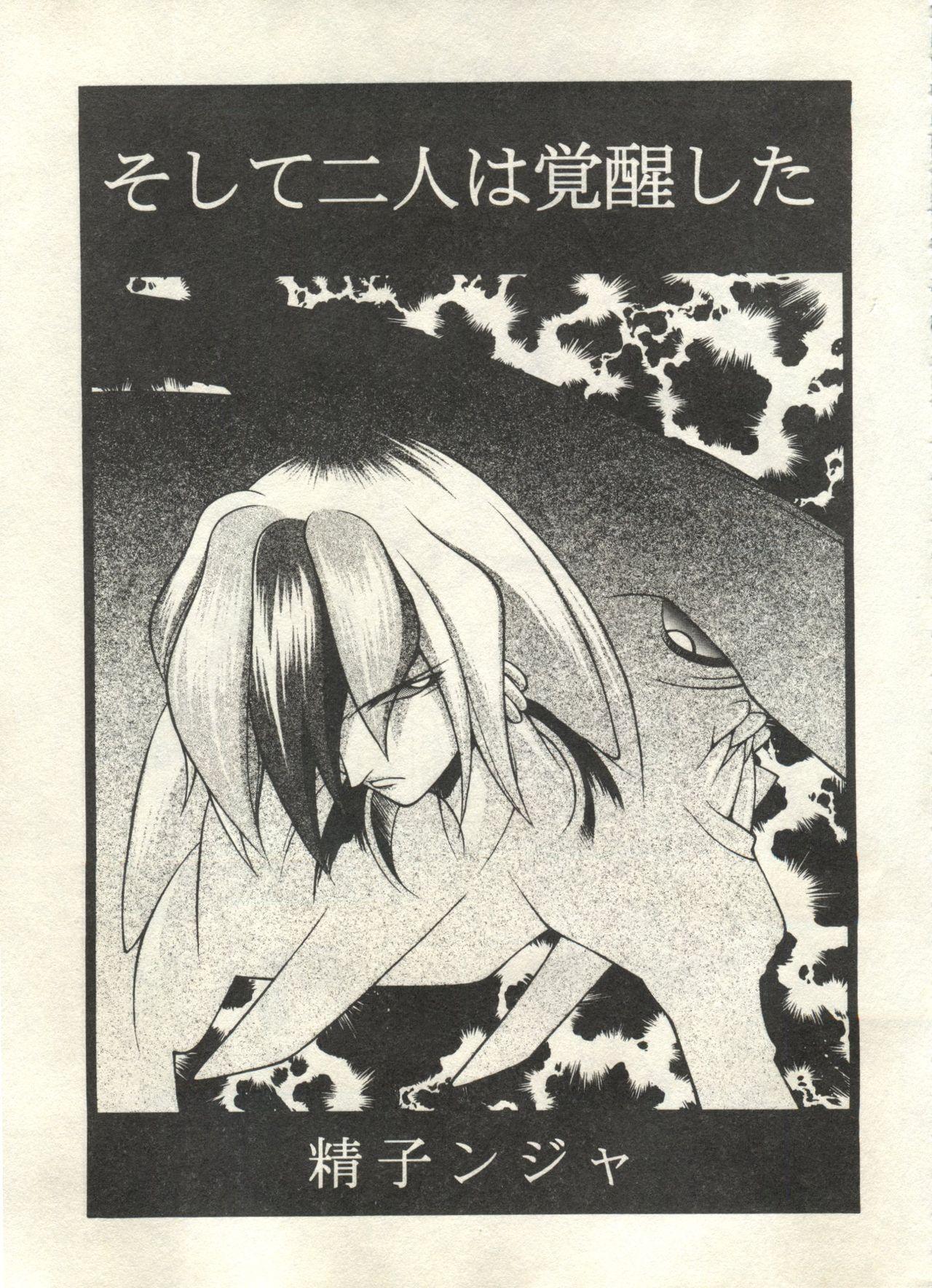 Bishoujo Shoukougun 2000 Manga-Anime Hen 98
