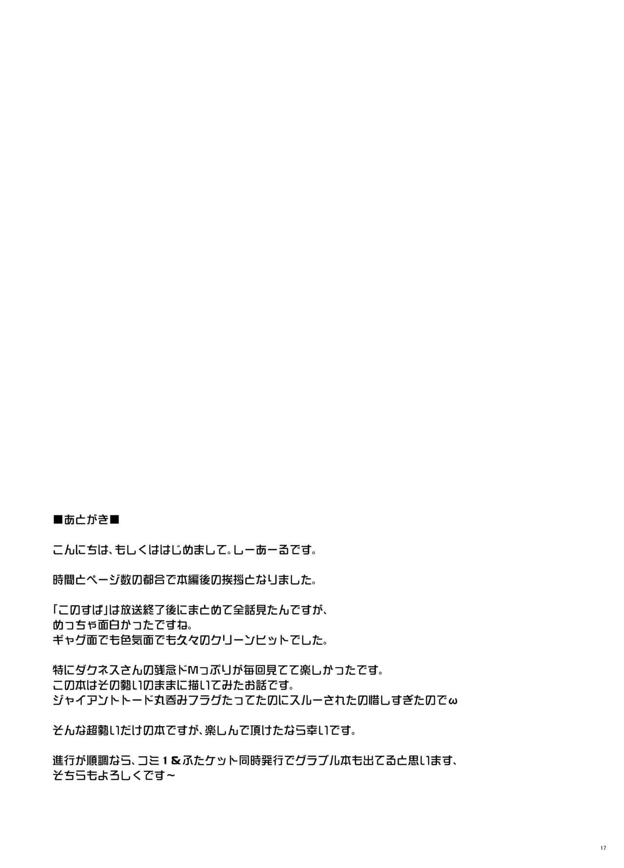Kono Do-M Seikishi ni Marunomi Flag o! 16