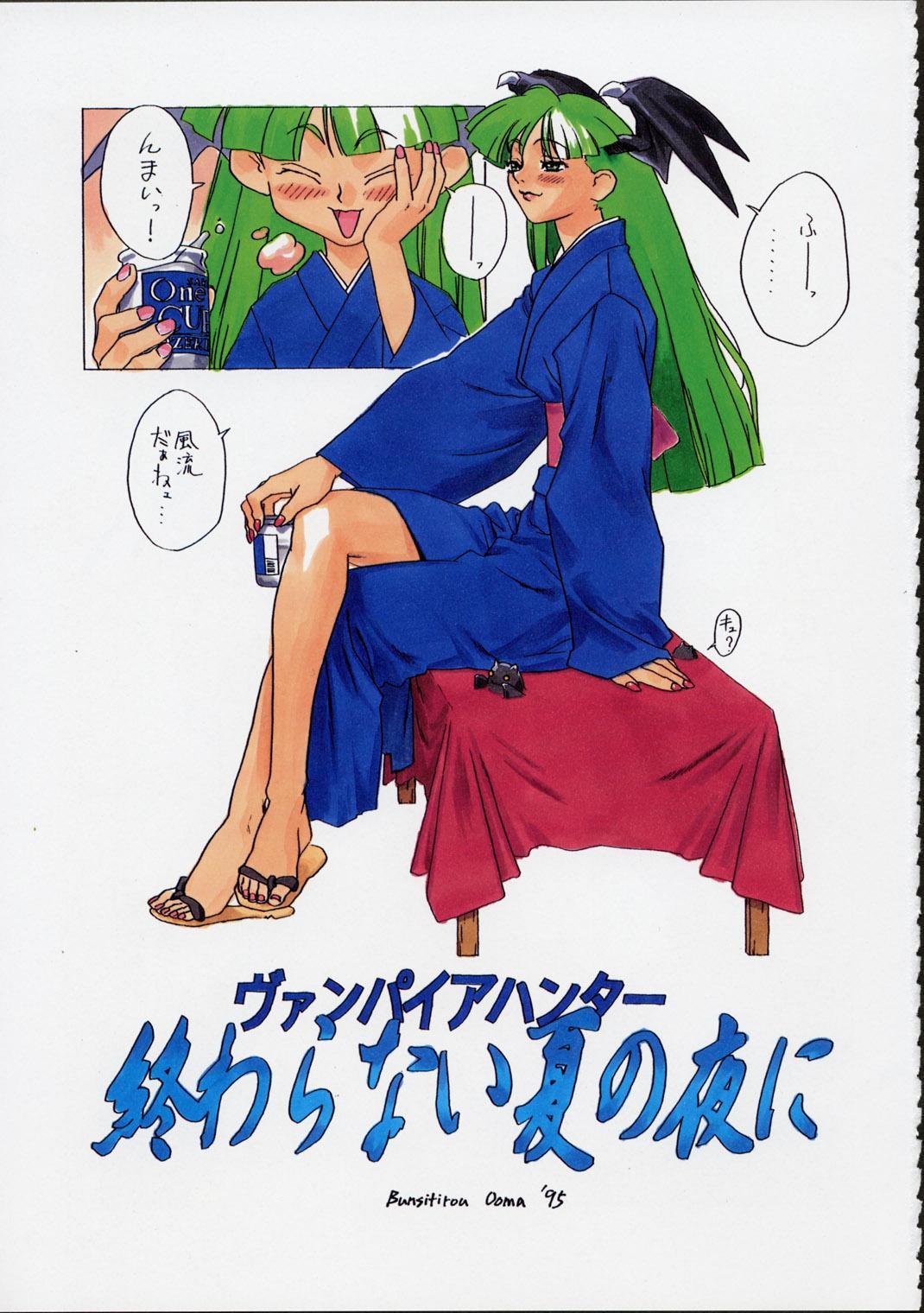 Shunkashuutou Vol.01 23