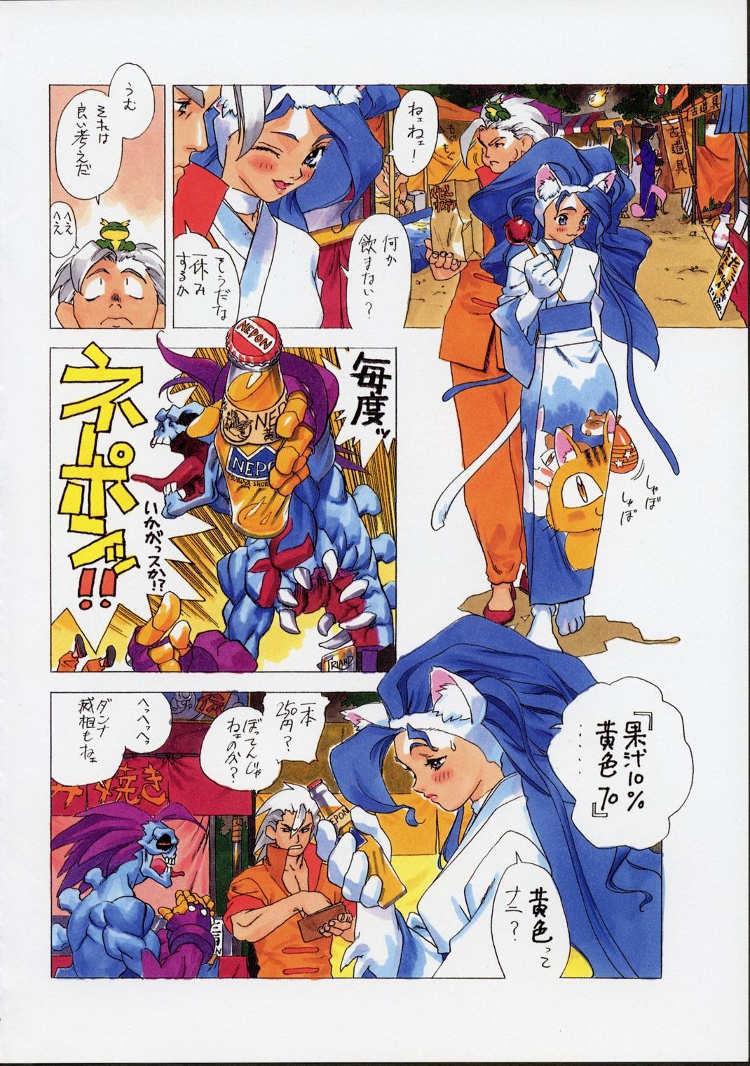 Shunkashuutou Vol.01 24