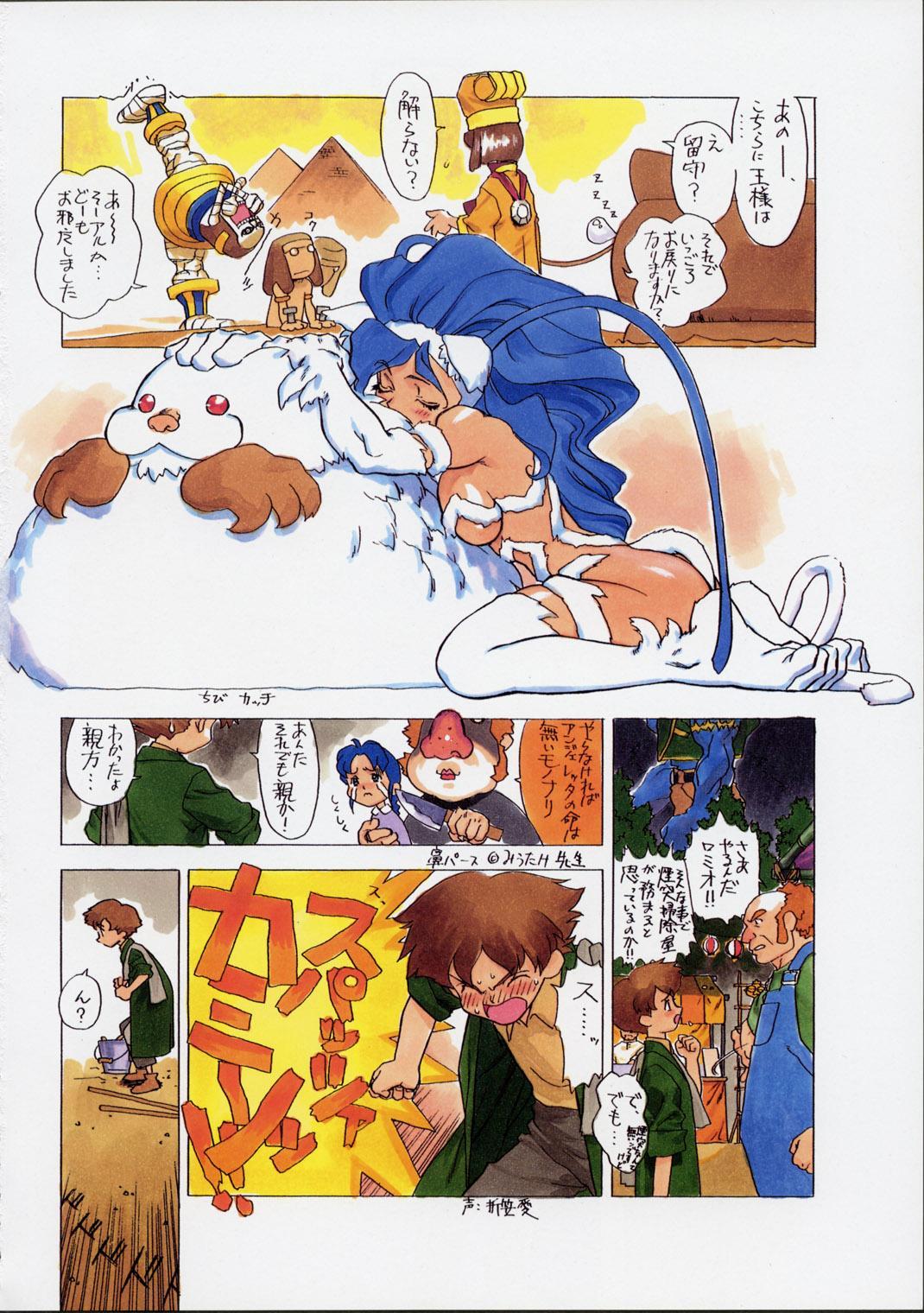 Shunkashuutou Vol.01 26