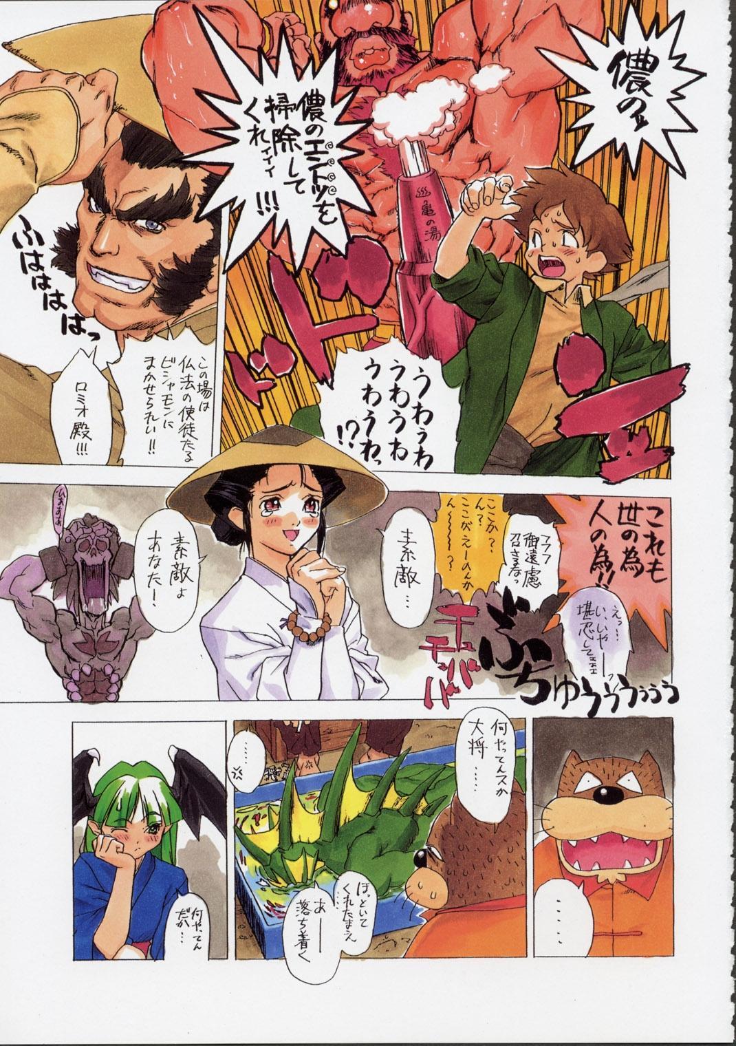 Shunkashuutou Vol.01 27