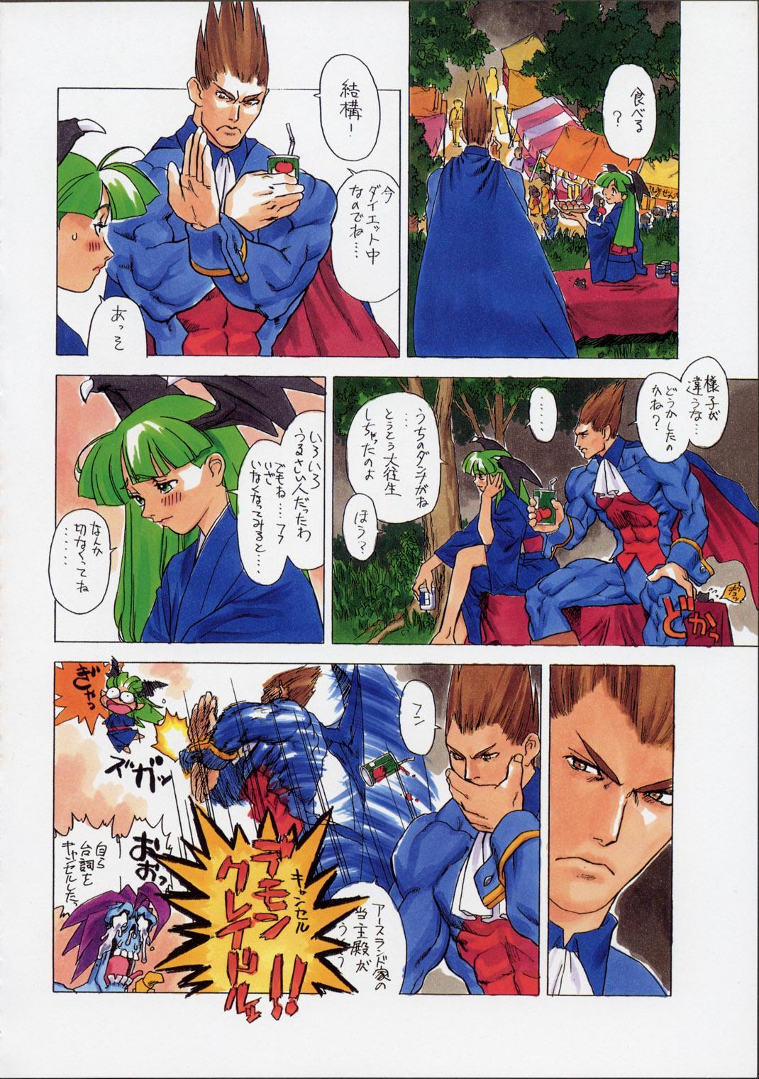 Shunkashuutou Vol.01 28