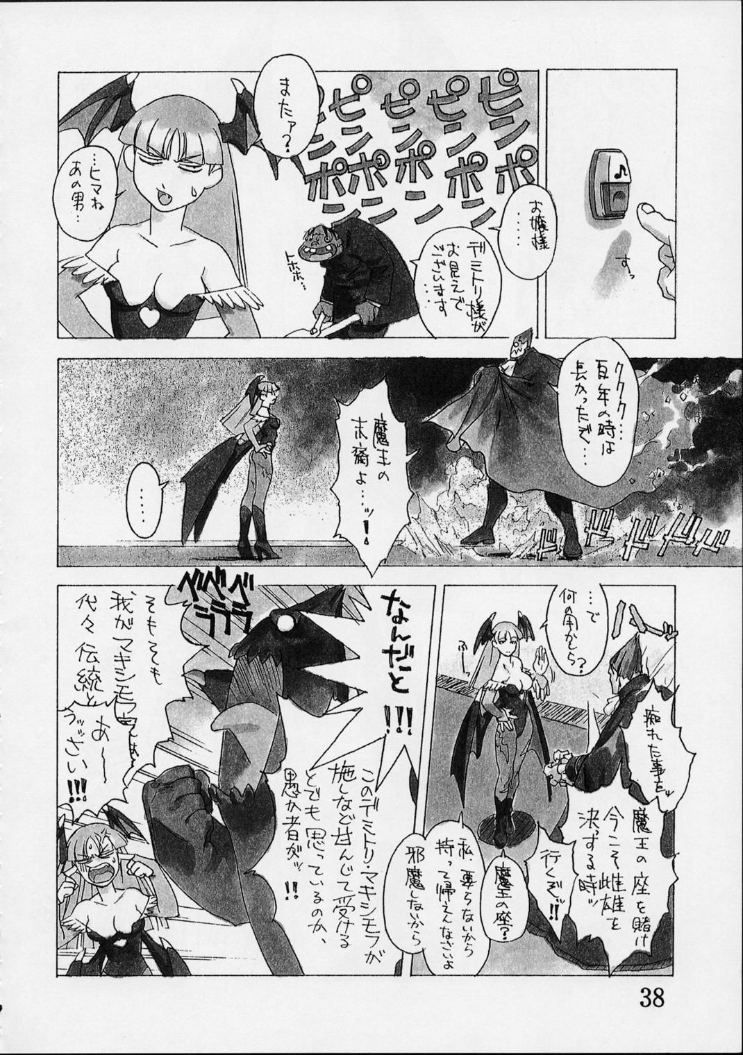 Shunkashuutou Vol.01 36