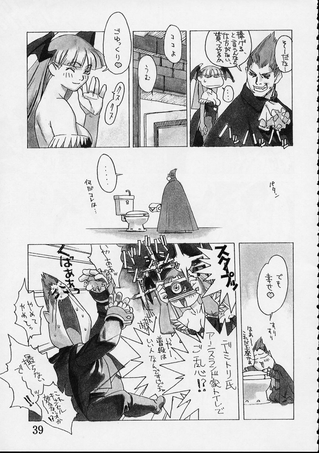 Shunkashuutou Vol.01 37