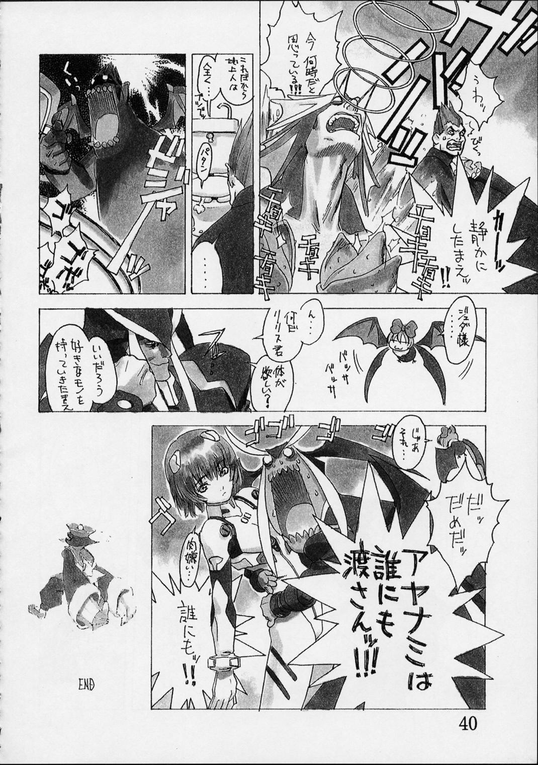 Shunkashuutou Vol.01 38