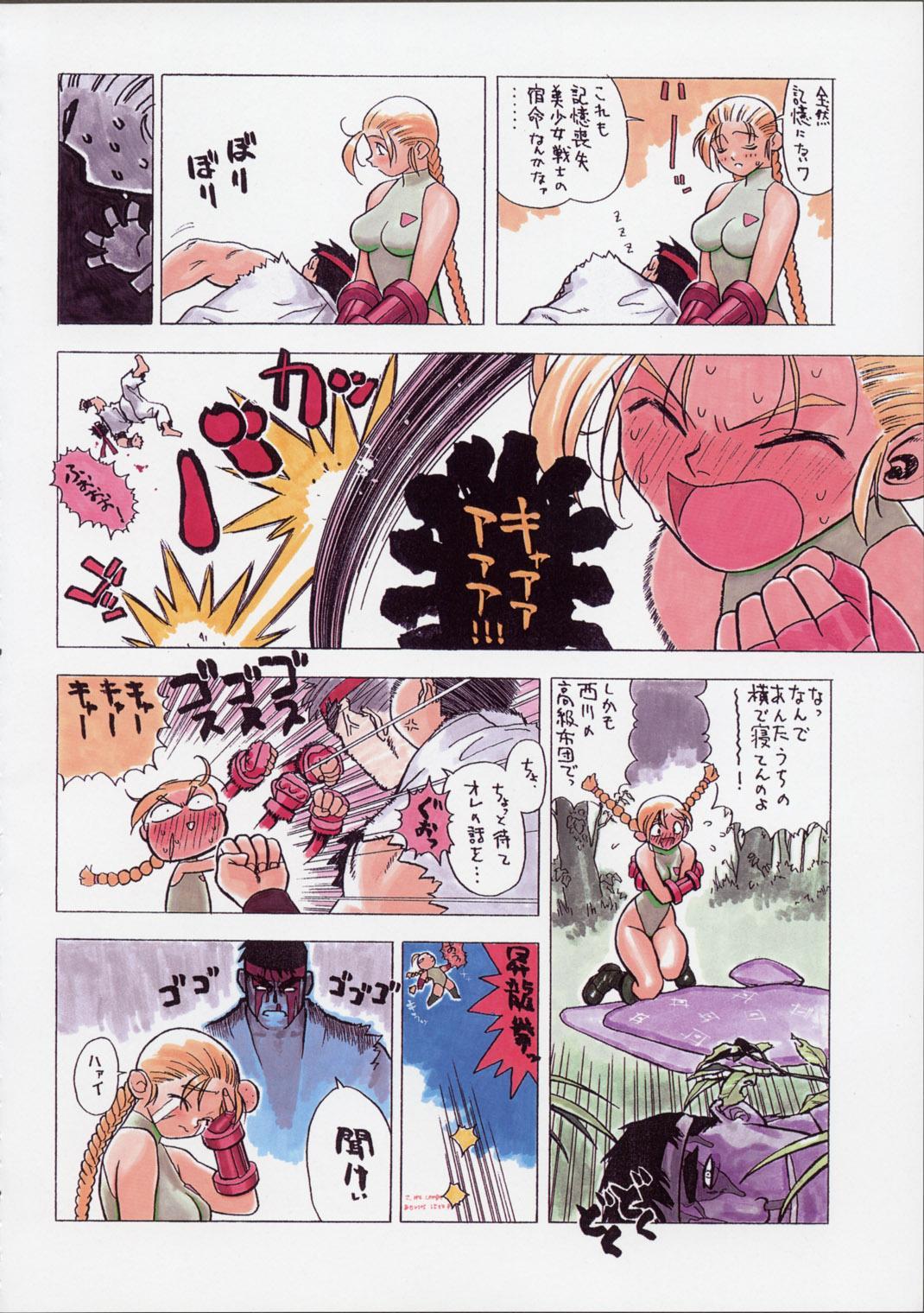 Shunkashuutou Vol.01 42