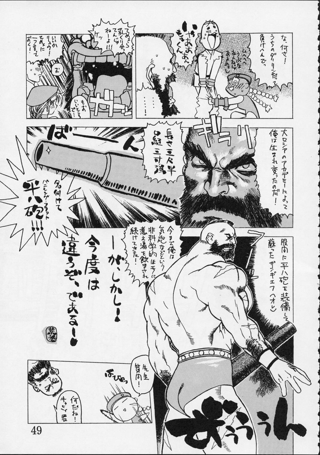 Shunkashuutou Vol.01 47