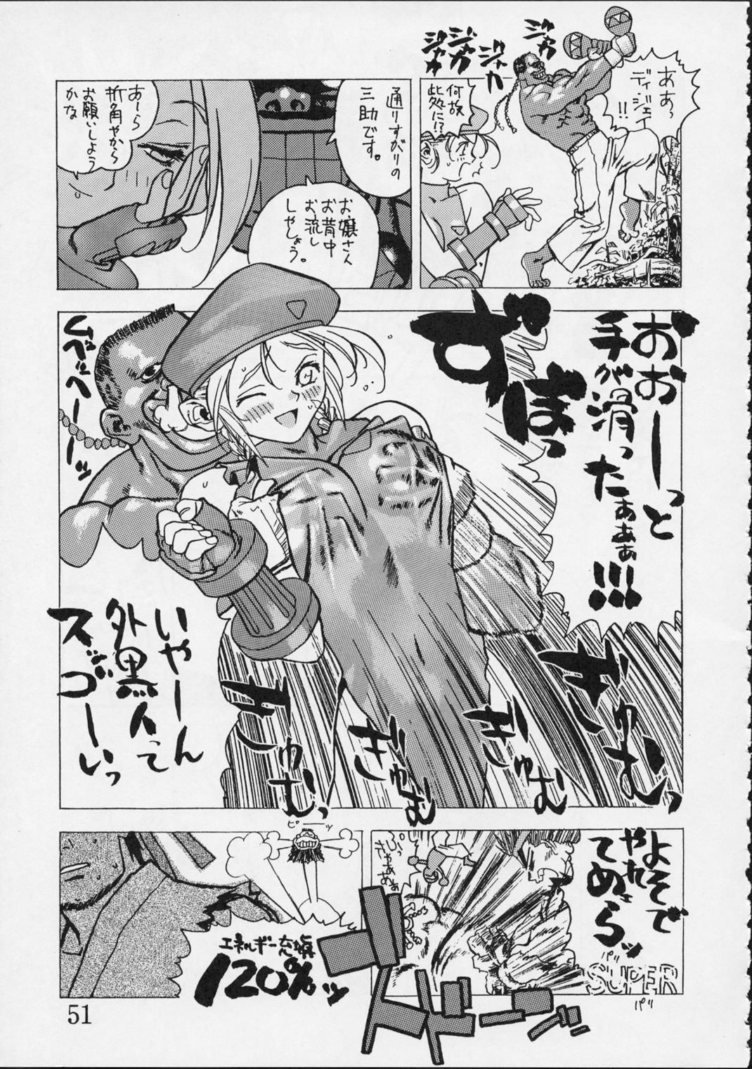 Shunkashuutou Vol.01 49