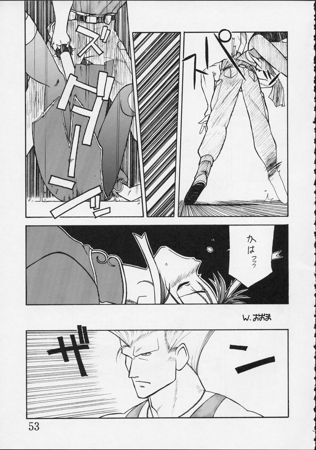 Shunkashuutou Vol.01 51