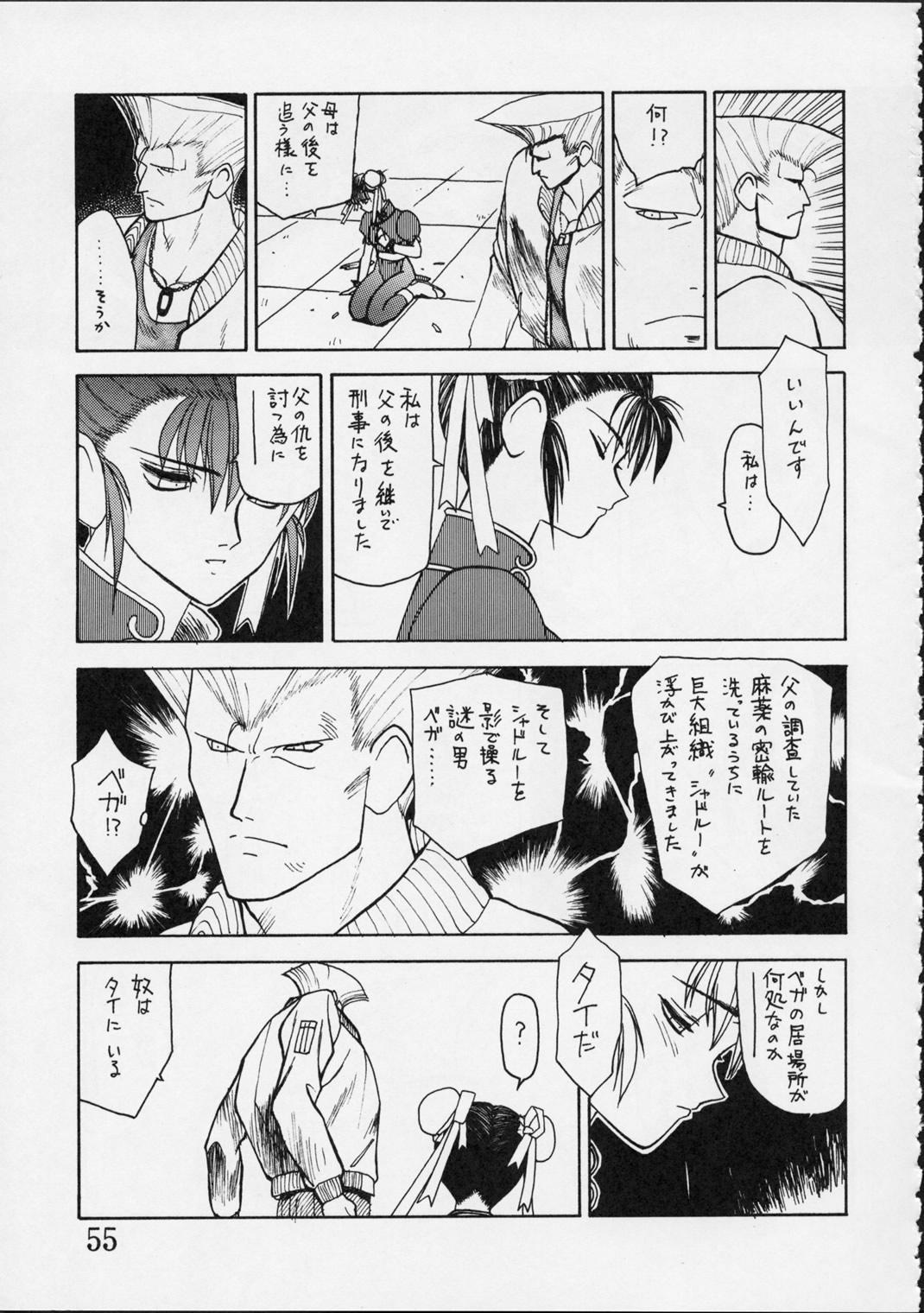 Shunkashuutou Vol.01 53