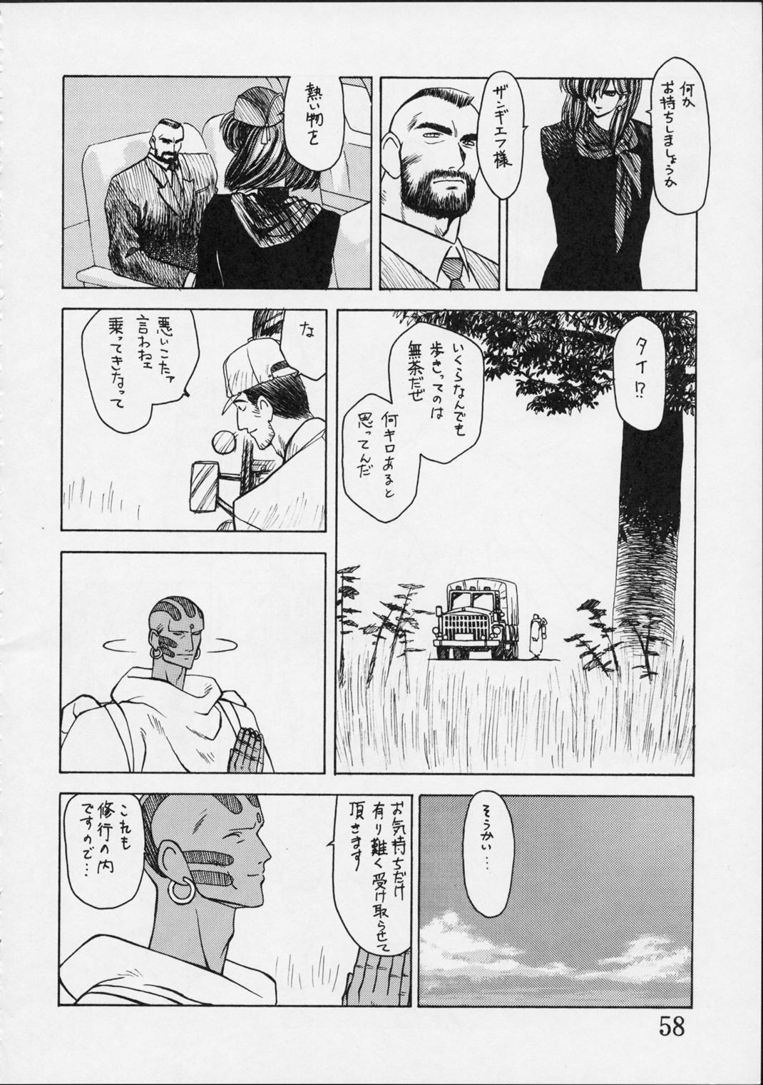 Shunkashuutou Vol.01 56