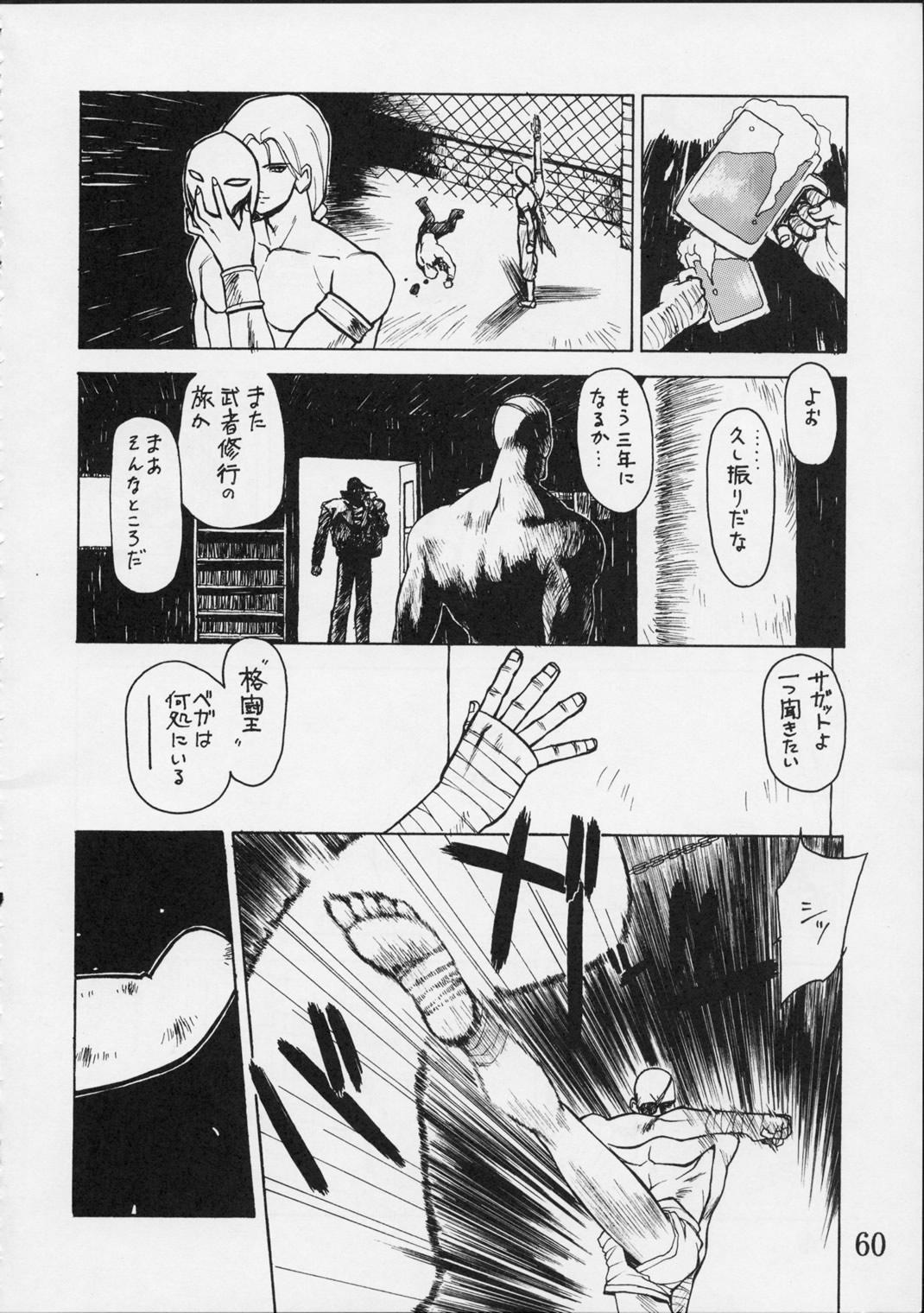 Shunkashuutou Vol.01 58