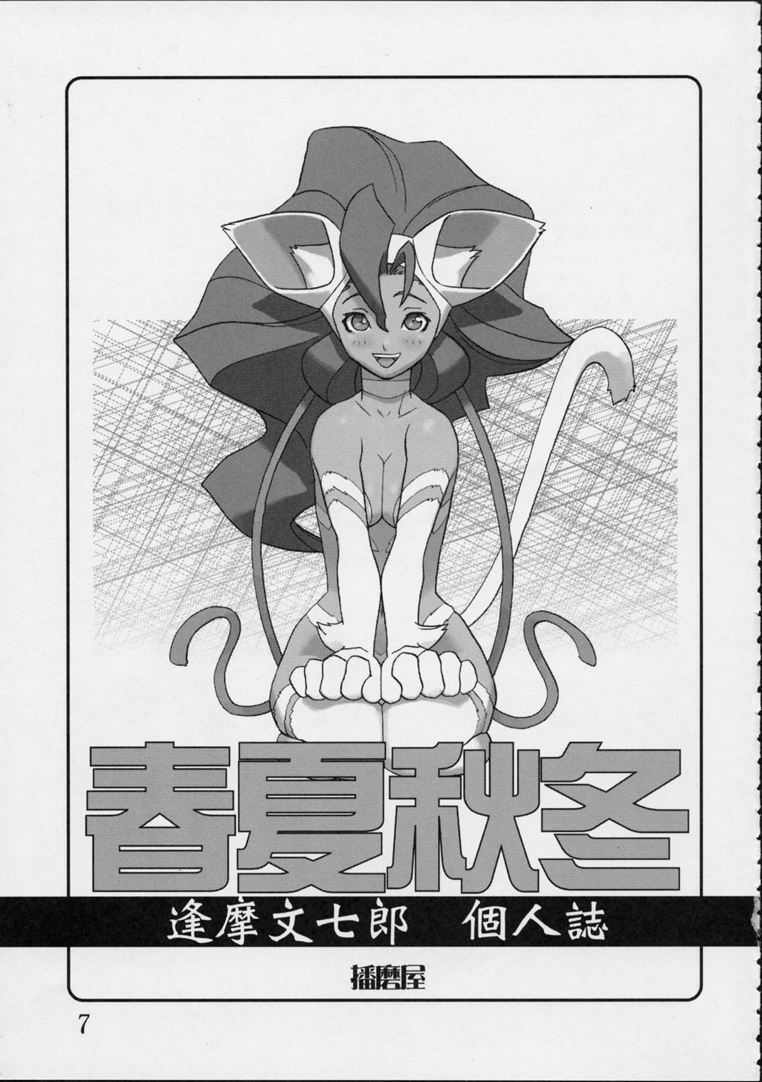 Shunkashuutou Vol.01 5