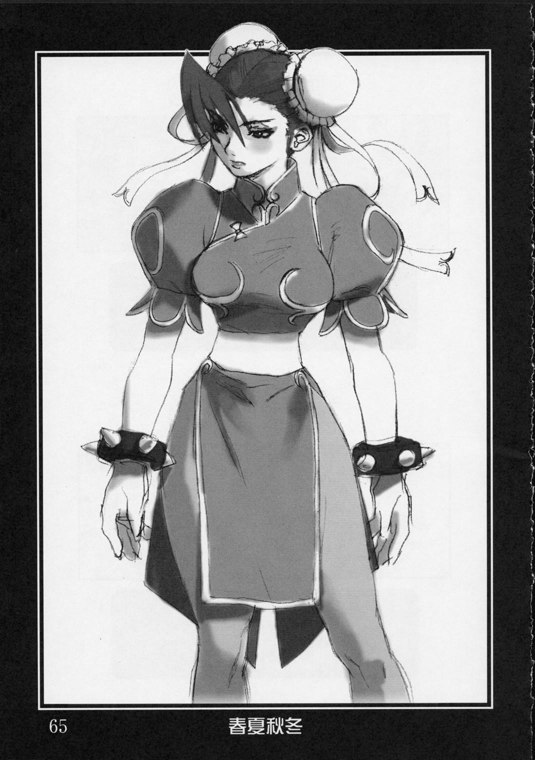 Shunkashuutou Vol.01 63