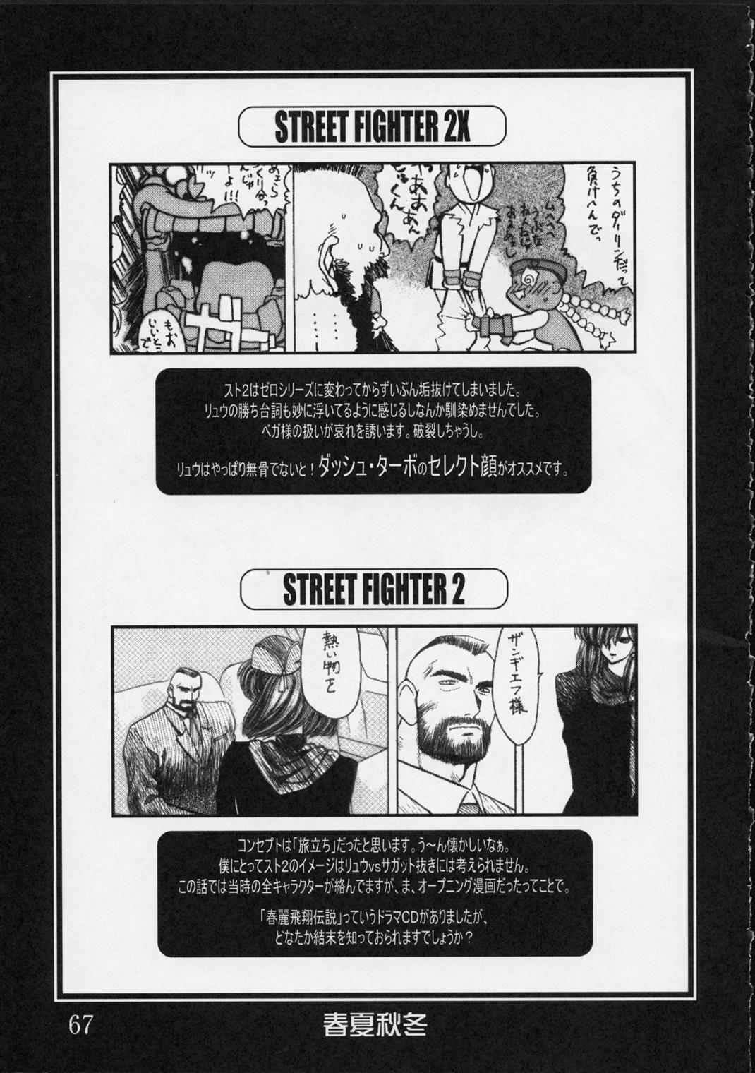 Shunkashuutou Vol.01 65