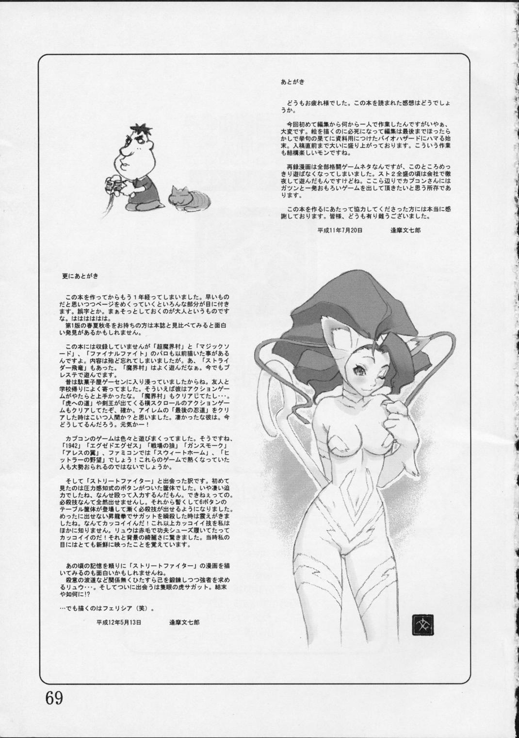 Shunkashuutou Vol.01 67