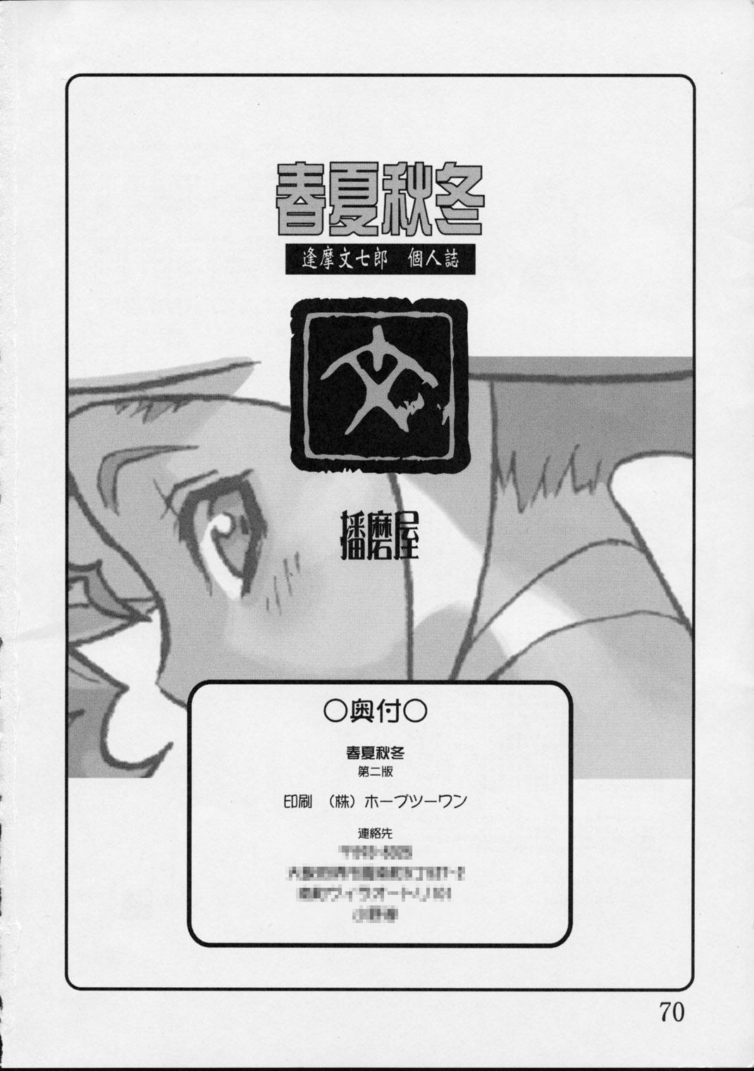 Shunkashuutou Vol.01 68