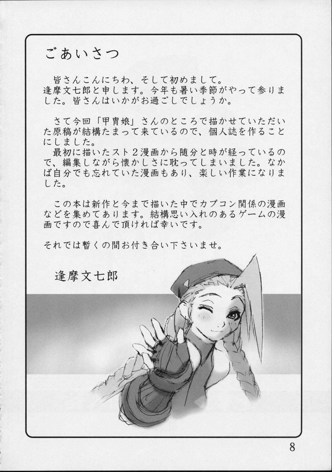 Shunkashuutou Vol.01 6