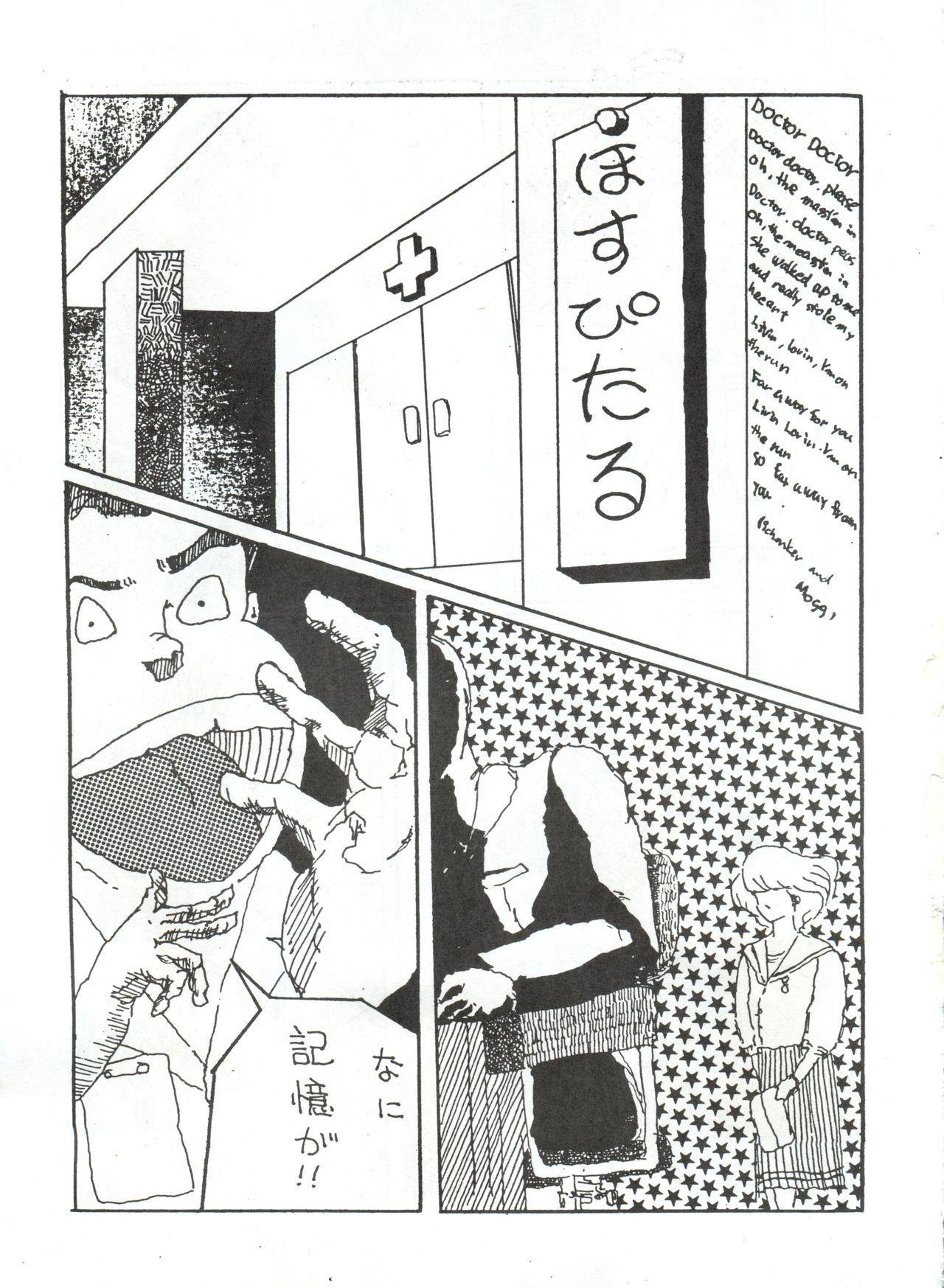 Tororoimo Vol. 1 27