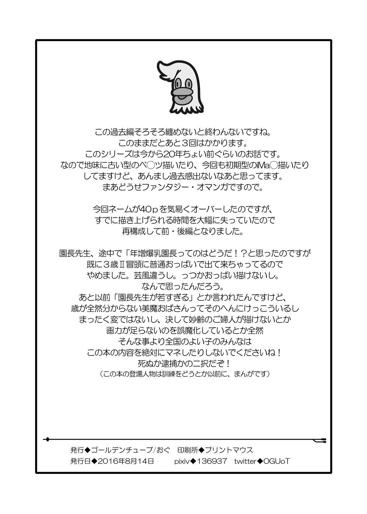 [Golden Tube (Ogu)] 3-sai kara no Oshikko Sensei - IV Zenpen [Decensored] [Digital] 14