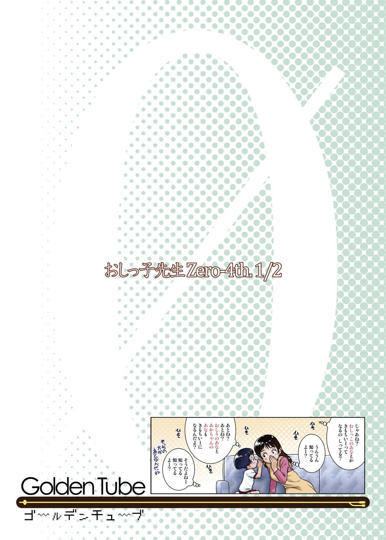 [Golden Tube (Ogu)] 3-sai kara no Oshikko Sensei - IV Zenpen [Decensored] [Digital] 15