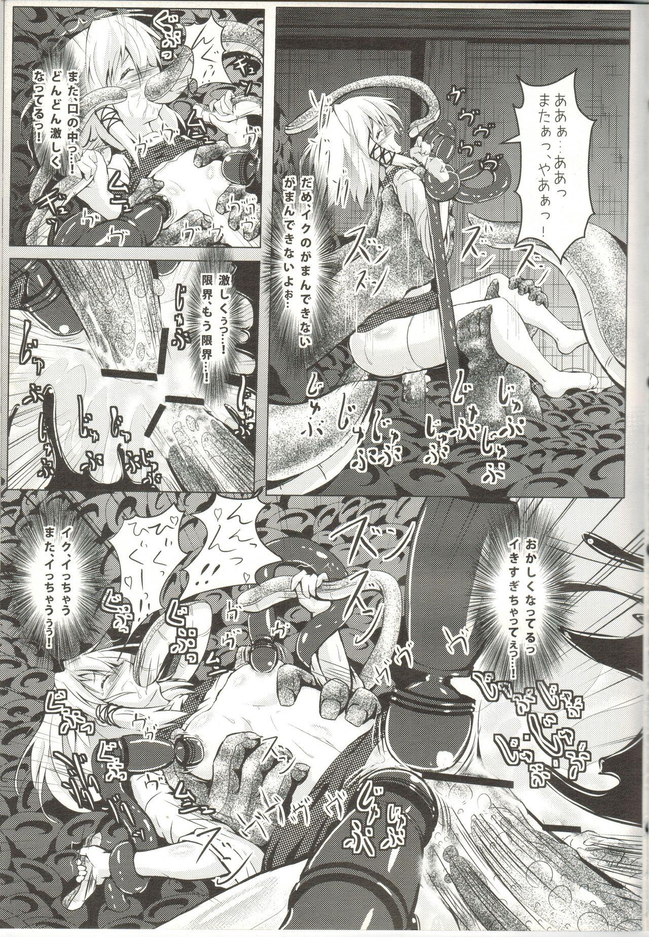 Sanashokukan 11