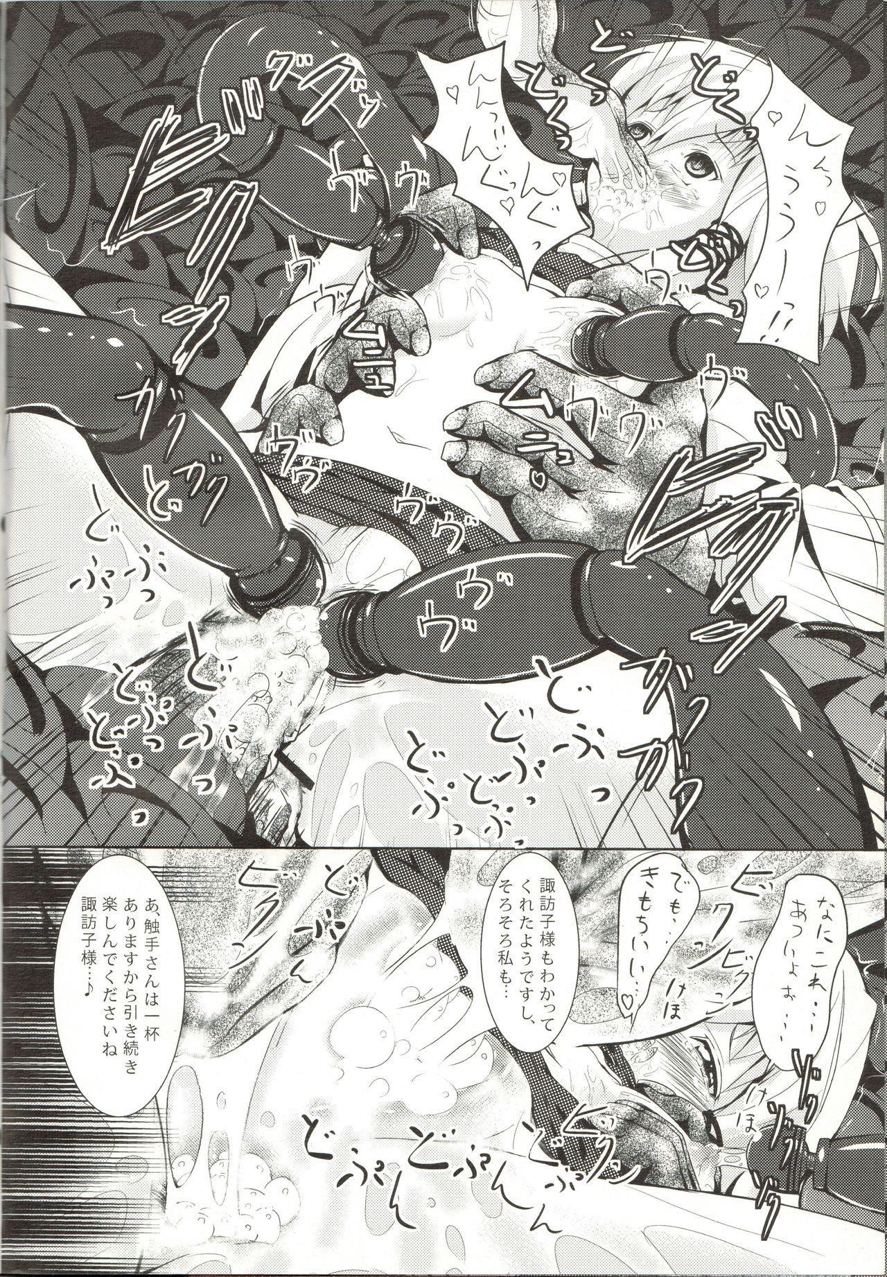Sanashokukan 12