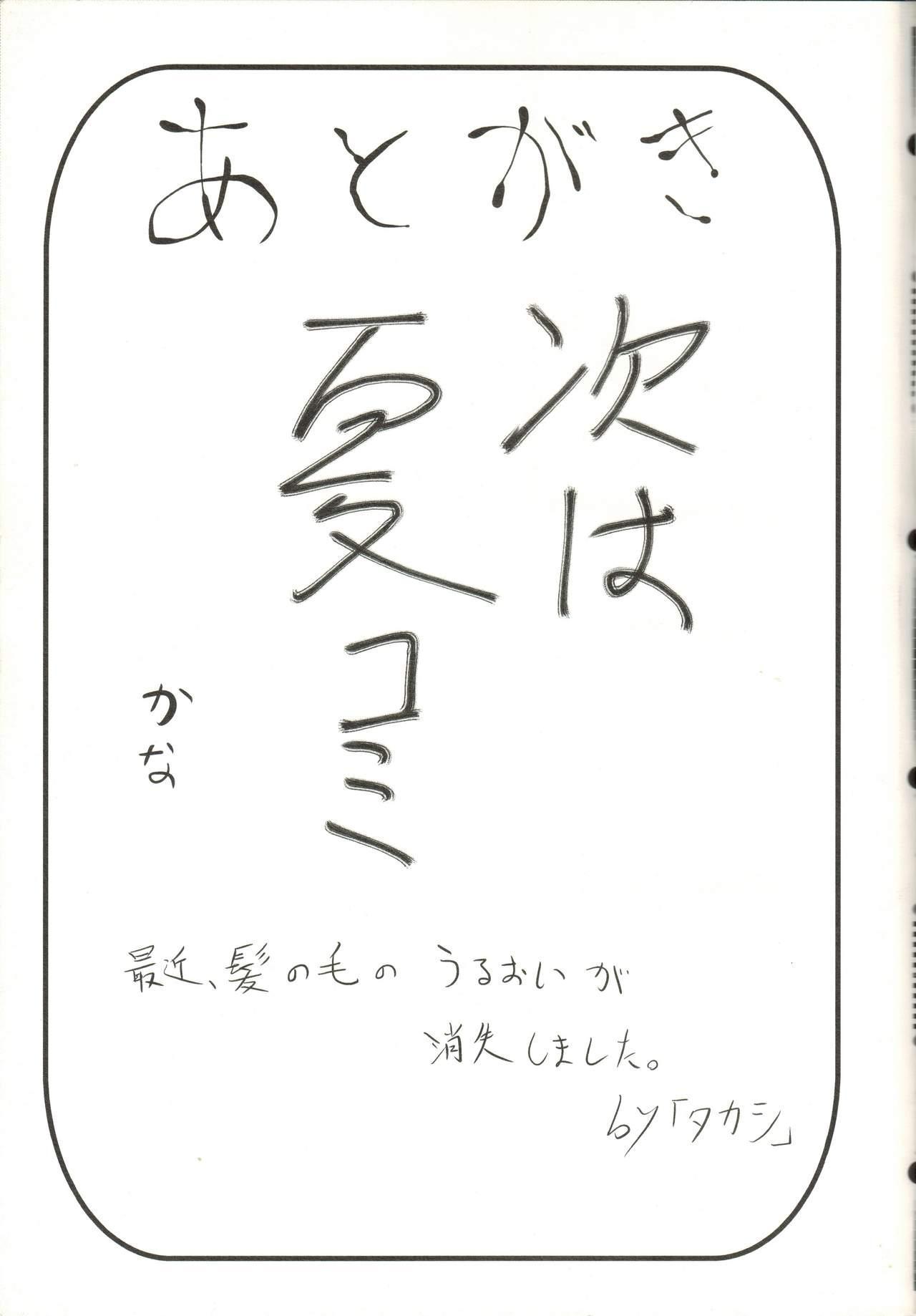 Sanashokukan 15