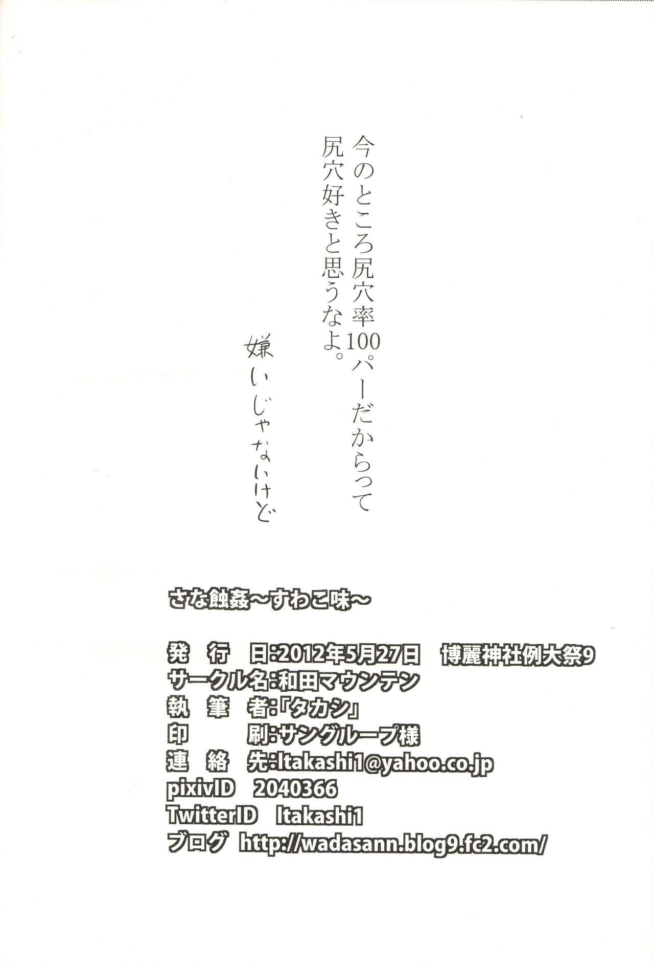 Sanashokukan 16
