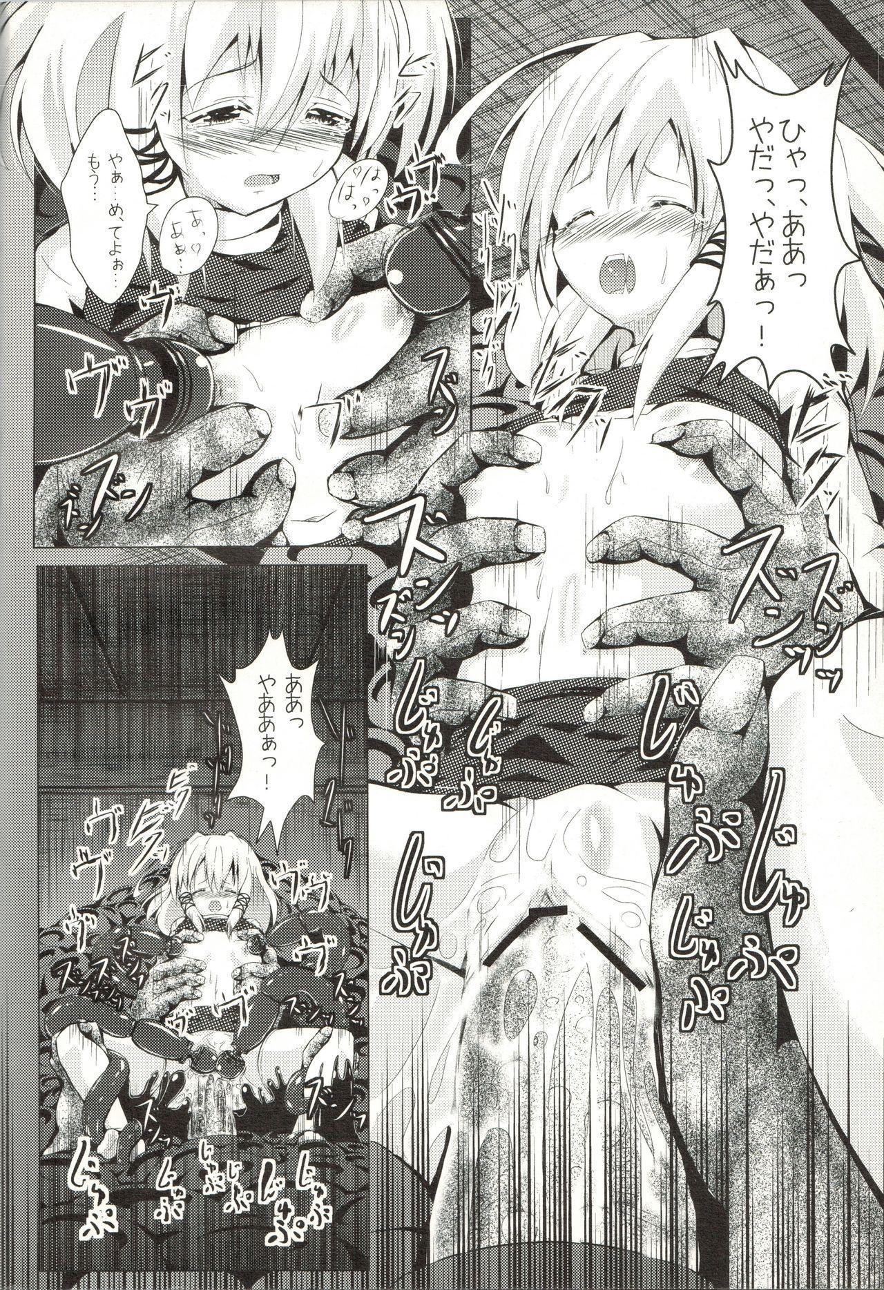 Sanashokukan 8
