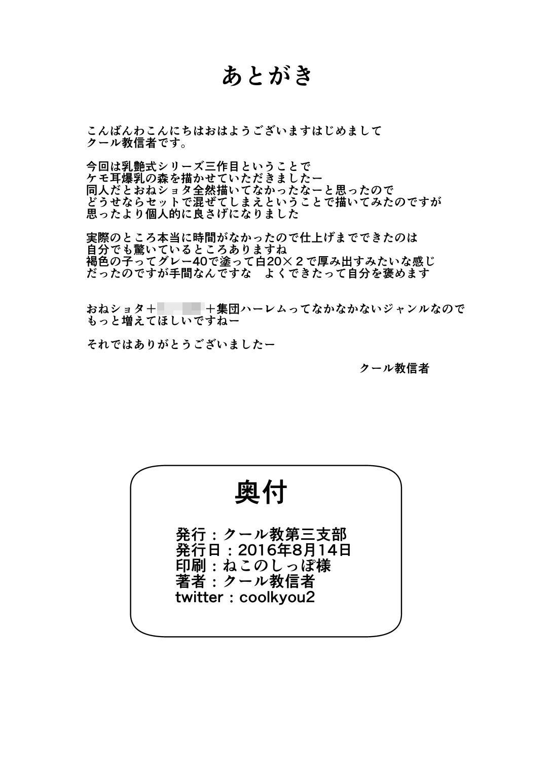 Nyuuen Shiki San 21
