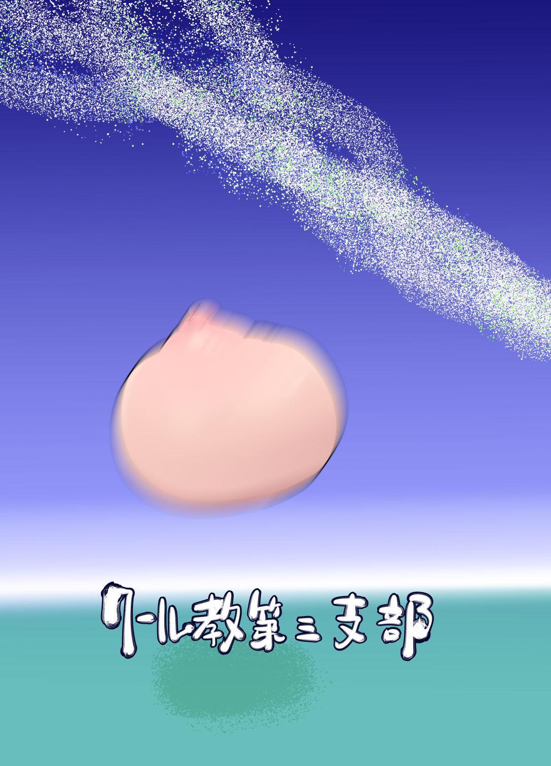 Nyuuen Shiki San 23