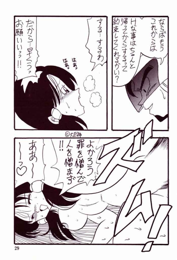 Play Dragon 4 26