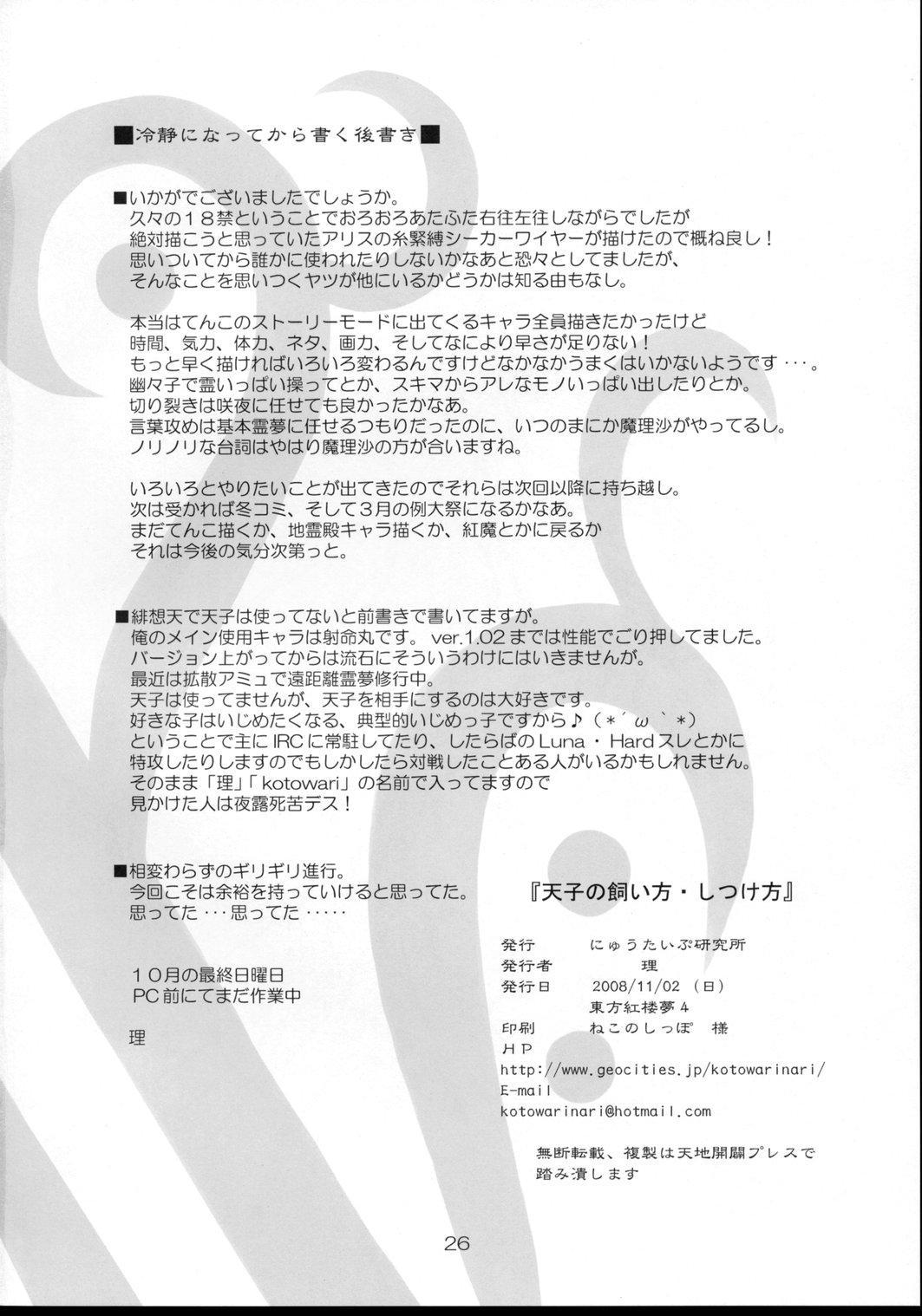 Tenshi no Kaikata Shitsukekata 24