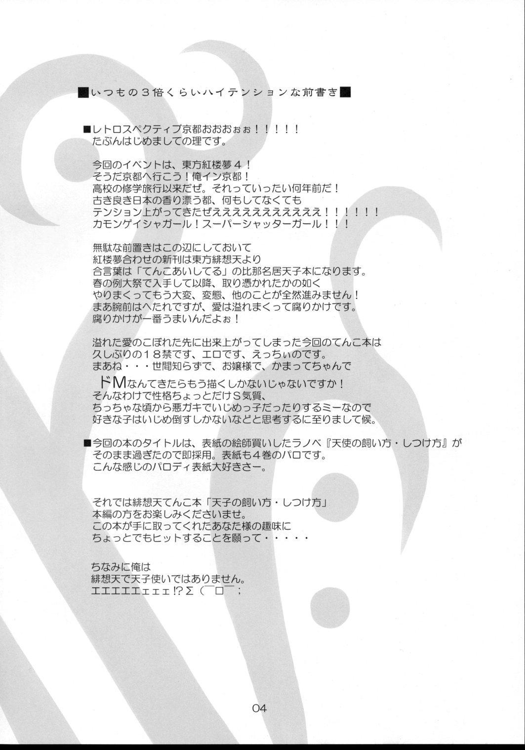 Tenshi no Kaikata Shitsukekata 2