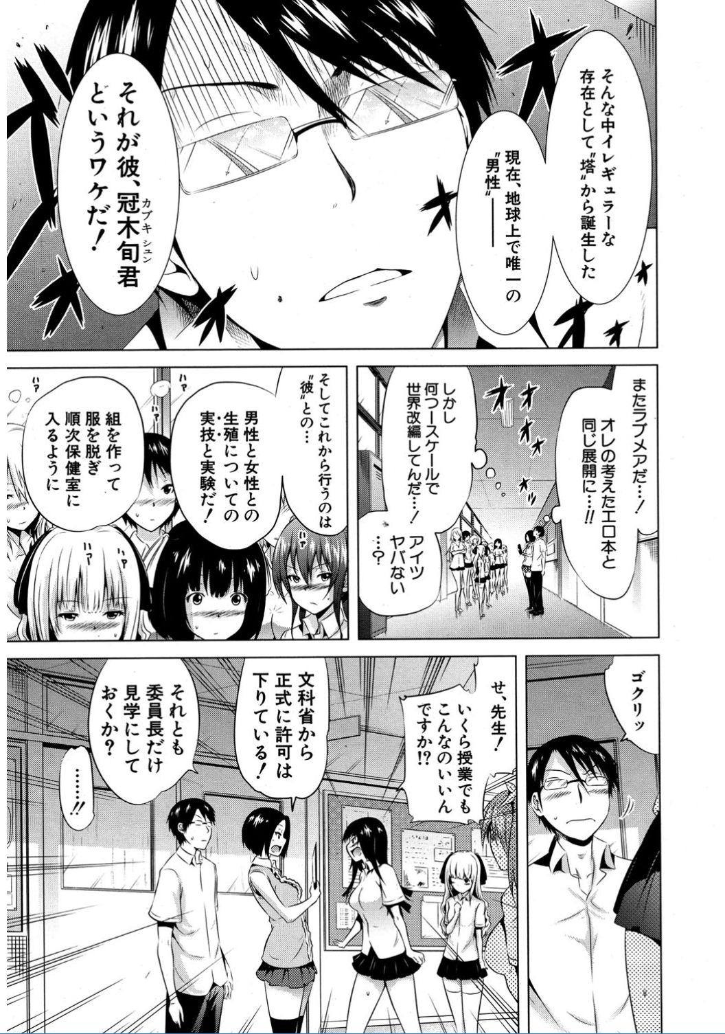 Lovemare♥ Joshou Classmate Doujin+Ch.1-5 104