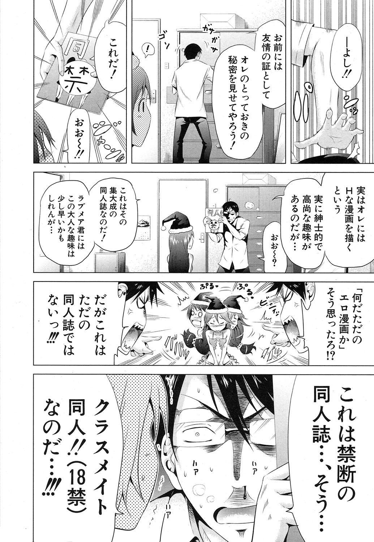 Lovemare♥ Joshou Classmate Doujin+Ch.1-5 13