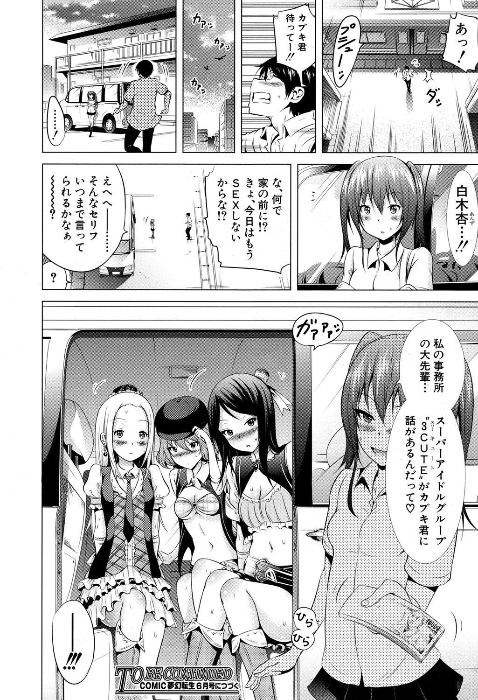 Lovemare♥ Joshou Classmate Doujin+Ch.1-5 169