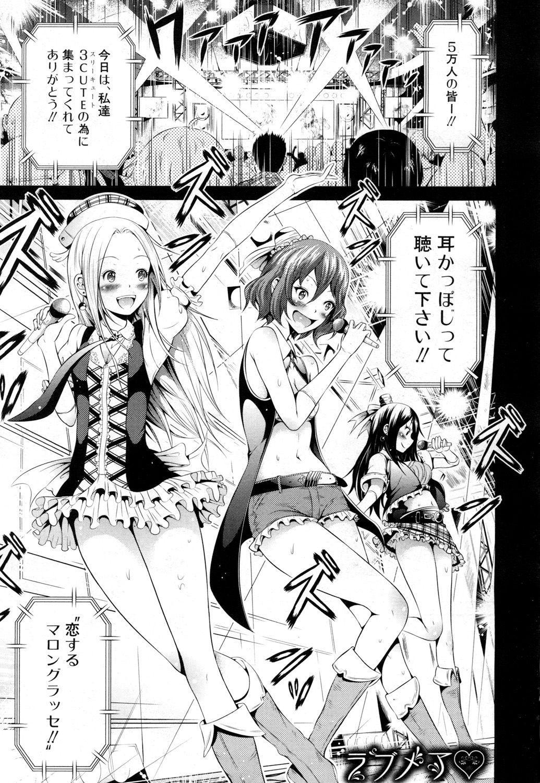Lovemare♥ Joshou Classmate Doujin+Ch.1-5 170
