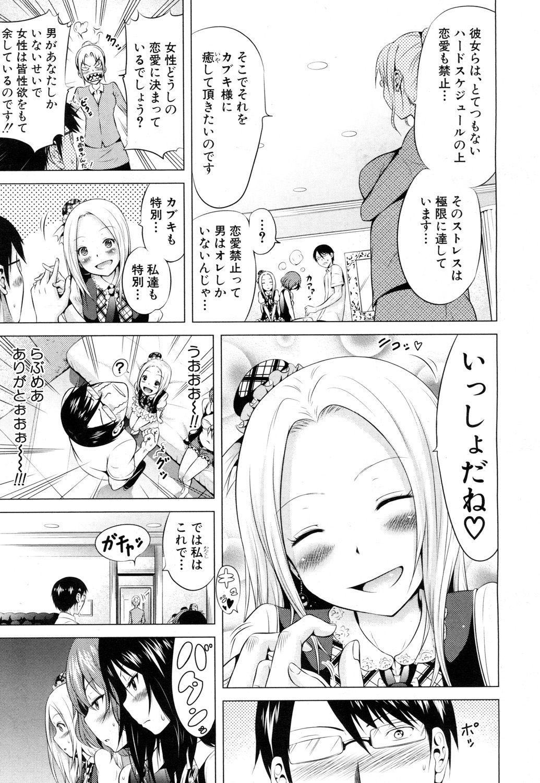 Lovemare♥ Joshou Classmate Doujin+Ch.1-5 172