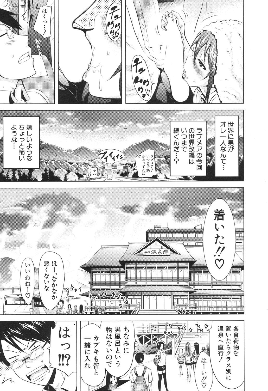 Lovemare♥ Joshou Classmate Doujin+Ch.1-5 194