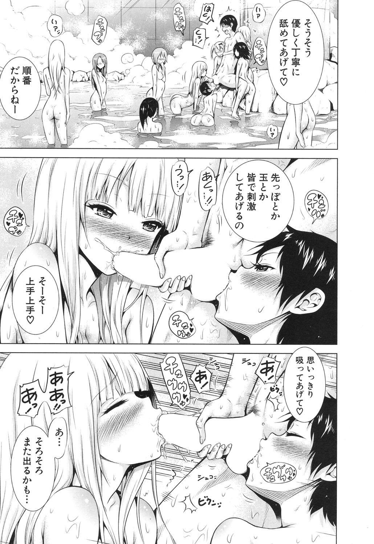 Lovemare♥ Joshou Classmate Doujin+Ch.1-5 202