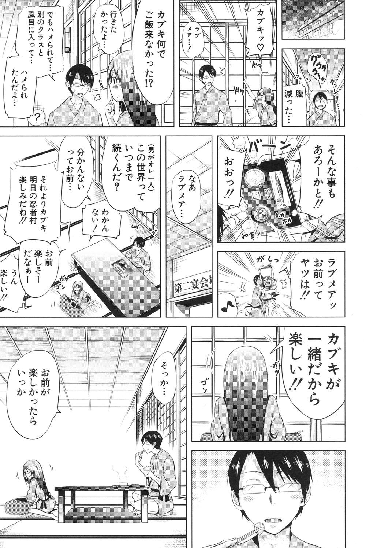 Lovemare♥ Joshou Classmate Doujin+Ch.1-5 230