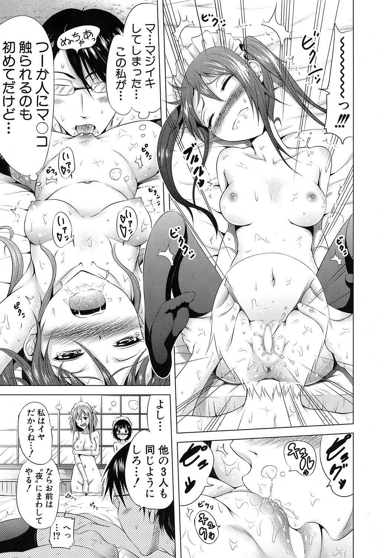 Lovemare♥ Joshou Classmate Doujin+Ch.1-5 54