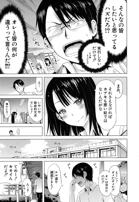 Lovemare♥ Joshou Classmate Doujin+Ch.1-5 8