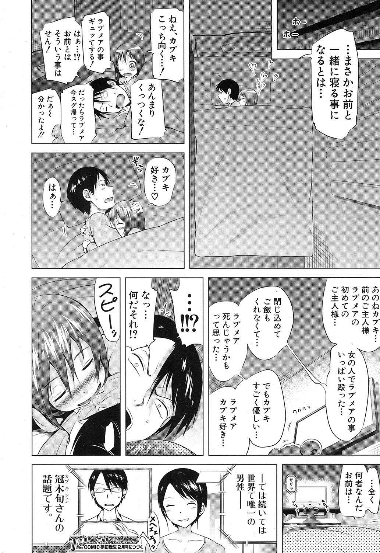 Lovemare♥ Joshou Classmate Doujin+Ch.1-5 97